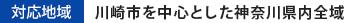 川崎市を中心とした神奈川県内全域